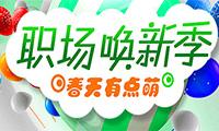 千赢国际官方网站职场唤新季