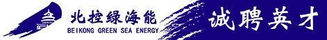 北京北控绿海能环保