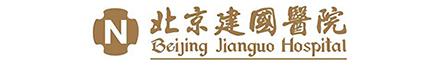 北京建国医院