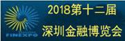 第十二届深圳金融博览会