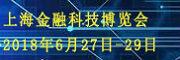 上海金融科技博览会