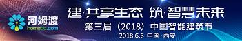 2018中国智能千赢国际官方网站节