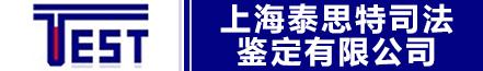 上海泰思特司法鉴定有限公司