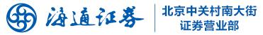 海通证券股份有限公司北京中关村南大街证券营业部