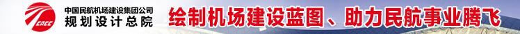 中国民航机场建设集团公司