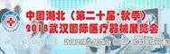 中部(武汉)国际医疗器械展