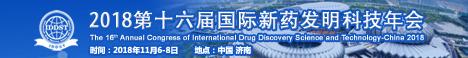 第十六届国际新药发明科技年会