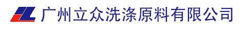 广州立众洗涤原料有限公司