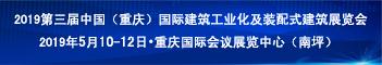 重庆建筑工业