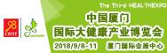 2018中国厦门国际大健康产业博览会