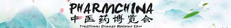 中医药博览会