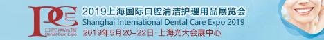 2019上海国?#22763;?#33108;清洁护理用品展览会