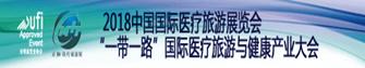 中国国际旅游展览会