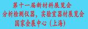 第十一届上海国际新材料展