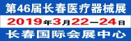 第四十六届中国(长春)国际新濠天地官网器械卫生产业博览会