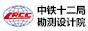中铁十二局集团有限公司勘测设计分公司
