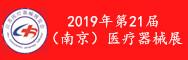 2019年第21届中国国际新濠天地官网器械(江苏)博览会