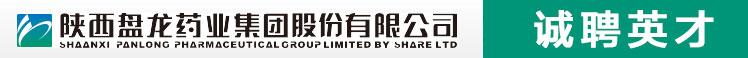 陕西盘龙药业集团股份有限公司