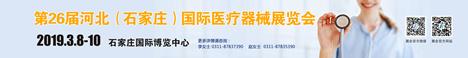 第26届河北(石家庄)国际新濠天地官网器械展览会