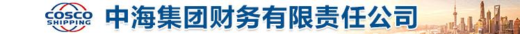 中海集团财务有限责任公司