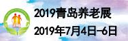青岛国际养老产业与养老服务博览会