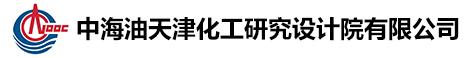 中海油天津化工研究设计院bet356官网下载_bet356那个国家_bet356官网app