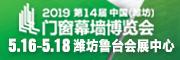 2019濰坊門窗幕墻博覽會