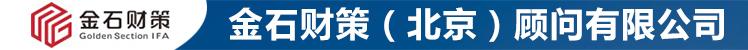 金石財策(北京)顧問有限公司