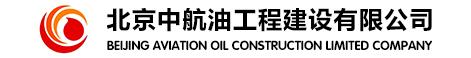 北京中航油工程建设有限公司