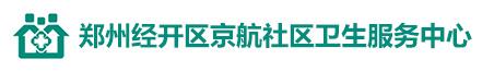 鄭州經開區京航社區衛生服務中心