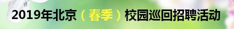 2019北京校園巡回招聘會