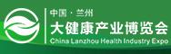 2019中國蘭州大健康產業博覽會