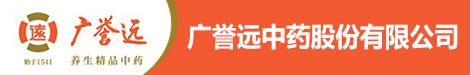 廣譽遠中藥股份有限公司