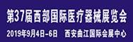 第三十七屆西部國際醫療器械展覽會
