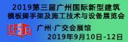第三届广州国际新型建筑模板脚手架及施工技术与设备展览会
