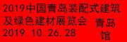 2019中国.青岛建筑模板脚手架及施工技术展览会