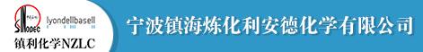 寧波鎮海煉化利安德化學有限公司