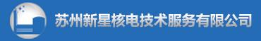 苏州新星核电技术服务官方网站yabo88.com