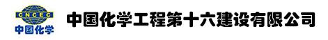 中國化學工程第十六建設有限公司
