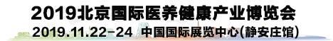 2018北京國際康復、家庭醫療及養老產業博覽會