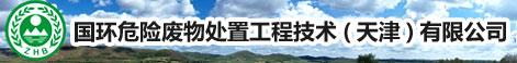 國環危險廢物處置工程技術(天津)有限公司