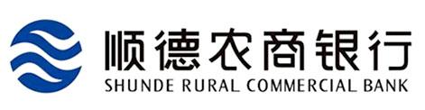广东顺德农村商业银行股份有限公司
