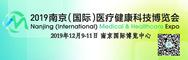 南京國際醫療健康科技博覽會
