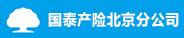国泰财产保险有限责任公司北京分公司