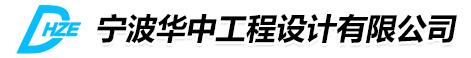 宁波华中工程设计有限公司