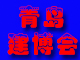 2020中國.青島建筑模板腳手架及施工技術展覽會