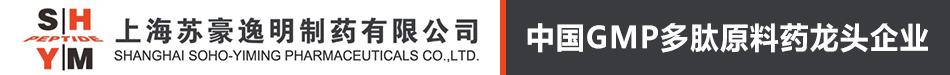 上海苏豪逸明制药有限公司