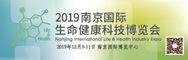 2019南京(国际)生命健康科技博览会