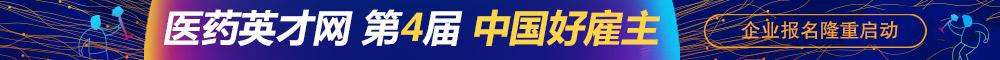 第四届中国好雇主活动报名启动