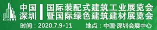 2020中国(深圳)国际装配式建筑工业展览会暨国际绿色建筑